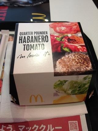 ハバネロトマト箱.jpg
