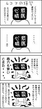 4コマ練習その㈰.jpg